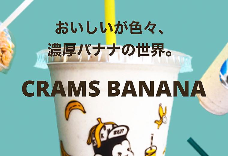 クラムスバナナ